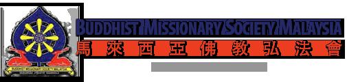 Buddhist Missionary Society Malaysia